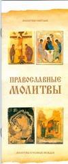Религия.Православные молитвы