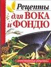 Рецепты для вока и фондю