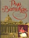 Рим и Ватикан. Большая энциклопедия живописи