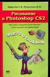 Рисование в Photoshop CS2