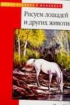 Рисуем лошадей и других животных
