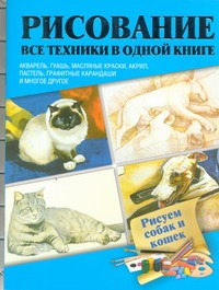 Рисуем собак и кошек