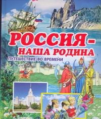 Россия - наша Родина