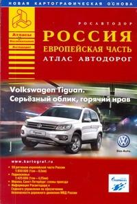 Россия. Европейская часть. Атлас автодорог