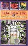 Руководство по самогоноварению и приготовлению спиртных напитков в домашних усло
