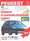 Руководство по эксплуатации, техническому обслуживанию и ремонту автомобилей Pen