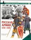 Русская армия, 1250-1500