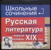 Русская литература первой половины XIX века
