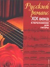 Русский романс XIX века в переложении для гитары