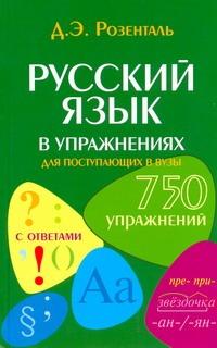 Русский язык в упражнениях для поступающих в вузы