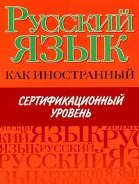 Русский язык как иностранный. Сертификационный уровень