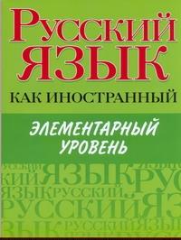 Русский язык как иностранный. Элементарный уровень. Учебник
