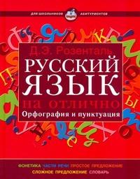 Русский язык на отлично.Орфография и пунктуация