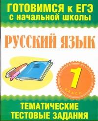 Русский язык. 1 класс. Тематические тестовые задания в формате экзамена