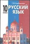 Русский язык. 10 класс. Орфография и морфология
