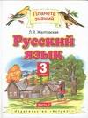 Русский язык. 3 класс. В 2 ч. Ч. 2