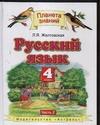 Русский язык. 4 класс. В 2 ч. Ч. 2