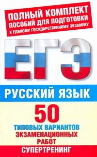 ЕГЭ Русский язык. 50 типовых вариантов экзаменационных
