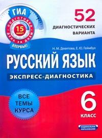 ГИА Русский язык. 6 класс. 52 диагностических варианта