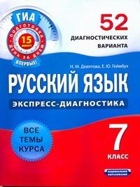 ГИА Русский язык. 7 класс. 52 диагностических варианта