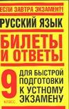 Русский язык. Билеты и ответы. 9 класс