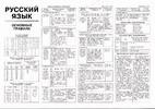 Русский язык. Основные правила