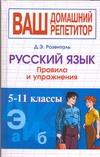 Русский язык. Правила и упражнения. 5-11 классы
