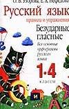 Русский язык. Правила и упражнения. Безударные гласные. 1 - 4 классы