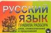 Русский язык. Правила разбора слов, словосочетаний и предложений