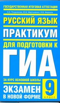 ГИА Русский язык. 9 класс. Практикум для подготовки к ГИА за курс основной школы.
