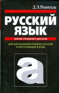 Русский язык. Сборник упражнений и диктантов