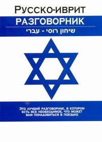 Русско-иврит разговорник