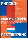 Русско-нидерландский  и нидерландско-русский разгворник