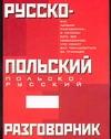 Русско-польский. Польско-русский разговорник