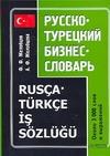 Русско-турецкий бизнес-словарь
