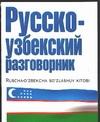Русско-узбекский разговорник