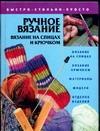 Ручное вязание. Вязание на спицах и крючком