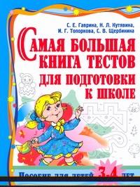 Самая большая книга тестов для подготовки к школе. Пособие для детей 3 - 4 лет