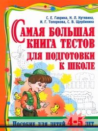 Самая большая книга тестов для подготовки к школе. Пособие для детей 4 -5 лет