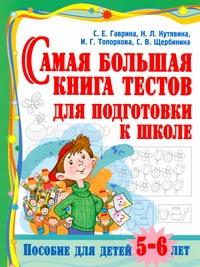 Самая большая книга тестов для подготовки к школе. Пособие для детей 5 - 6 лет