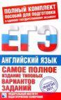 Самое полное издание типовых вариантов заданий ЕГЭ. 2011. Английский яз