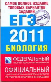 Самое полное издание типовых вариантов заданий ЕГЭ. 2011. Биология
