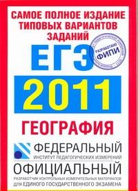 Самое полное издание типовых вариантов заданий ЕГЭ. 2011. География