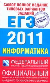 Самое полное издание типовых вариантов заданий ЕГЭ. 2011. Информатика