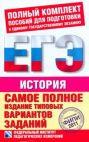 Самое полное издание типовых вариантов заданий ЕГЭ. 2011. История