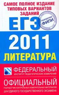 Самое полное издание типовых вариантов заданий ЕГЭ. 2011. Литература