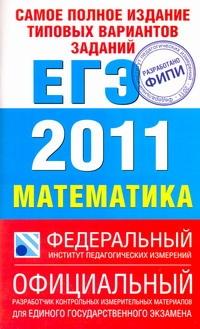 Самое полное издание типовых вариантов заданий ЕГЭ. 2011. Математика