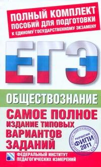 Самое полное издание типовых вариантов заданий ЕГЭ. 2011. Обществознание