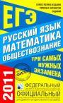 Самое полное издание типовых вариантов заданий ЕГЭ. 2011. Русский язык. Математи