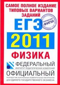 Самое полное издание типовых вариантов заданий ЕГЭ. 2011. Физика